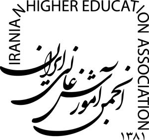 انجمن آموزش عالی ایران