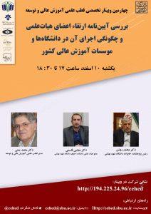 چهارمین وبینار تخصصی قطب علمی آموزش عالی و توسعه