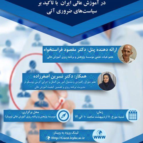 هم اندیشی و تامل درباره کیفیت و تناسب  فعالیتهای آموزشی، پژوهشی و فناوری  در آموزش عالی ایران  با تاکید بر سیاستهای ضروری آتی