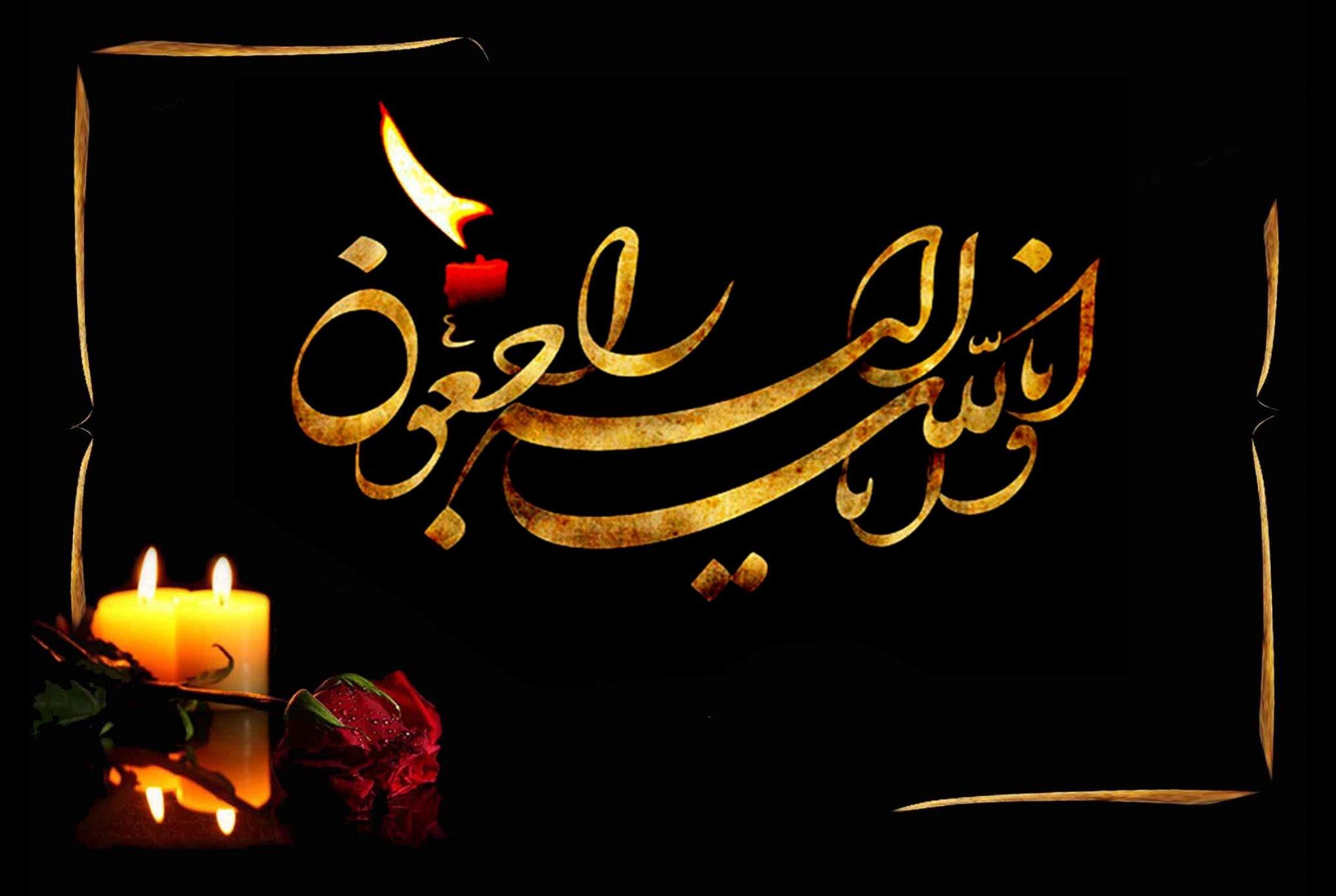 عرض تسلیت درگذشت مادر گرامی جناب دکتر ابراهیم صالحی عمران
